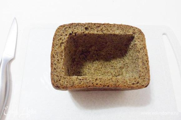 Вынуть мякиш, оставляя около 1–1,5 см от корочки. Получилась такая хлебная коробочка.