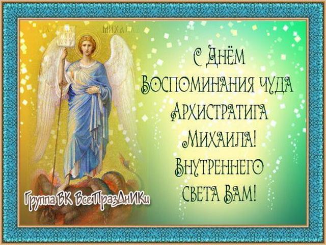 Поздравительные открытки архангела михаила