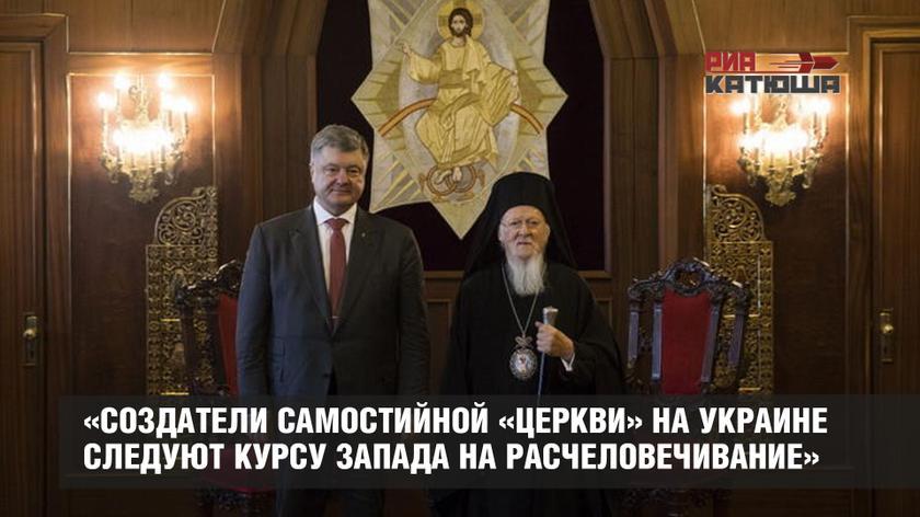 «Создатели самостийной «церкви» на Украине следуют курсу Запада на расчеловечивание»