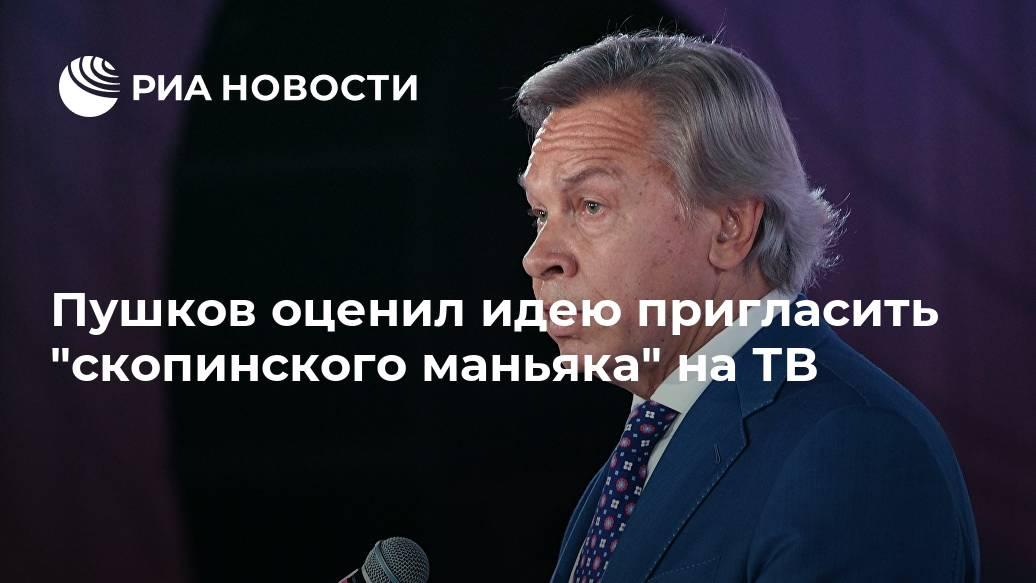 """Пушков оценил идею пригласить """"скопинского маньяка"""" на ТВ Лента новостей"""