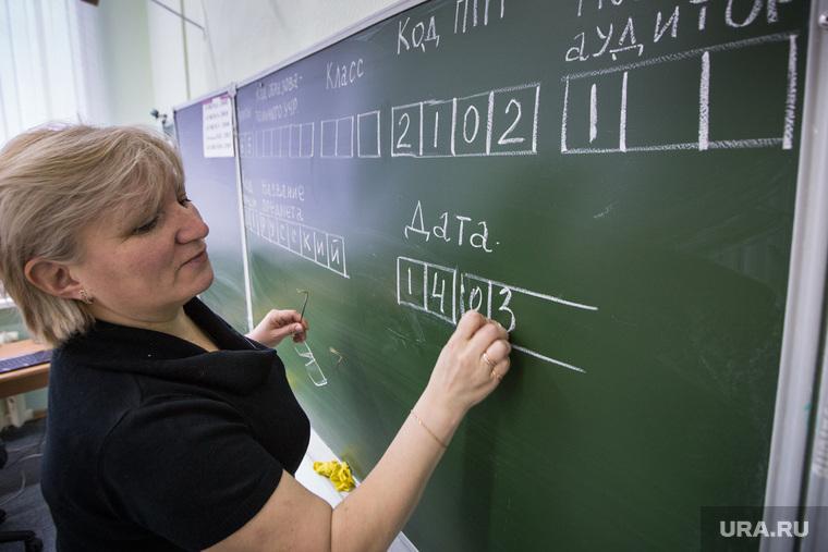 Репетиция ЕГЭ. Екатеринбург, учитель, школьная доска, егэ, экзамен