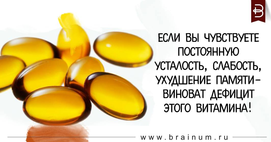 Как дефицит витамина В12 при…