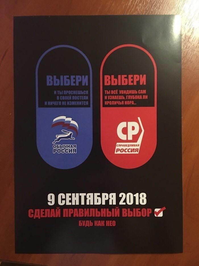Выборы 09.09.2018