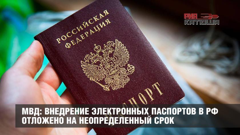 МВД: Внедрение электронных паспортов в РФ отложено на неопределенный срок