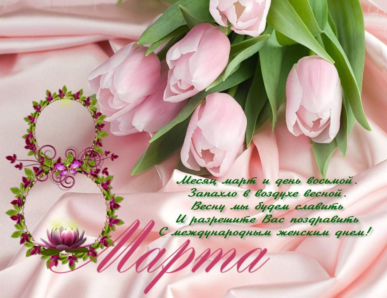 Спокойной ночи, поздравление в стихах к 8 марта и картинках