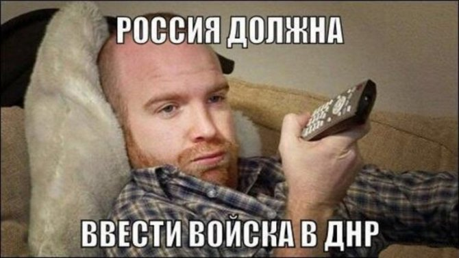 «Если бы Путин ввёл войска на Донбасс…»: Рассуждая в логике козлищ…