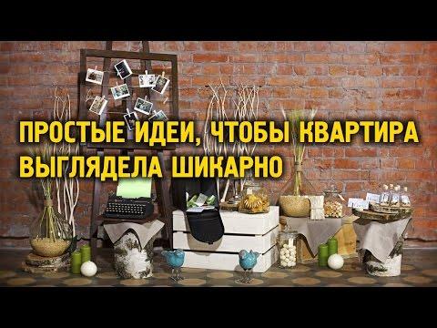 Картинки по запросу ОКЕАН ИДЕЙ ДЛЯ УЮТА В ДОМЕ