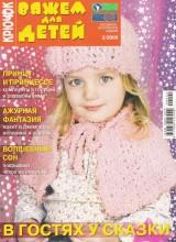Вяжем для детей. Крючок № 2 2009г.