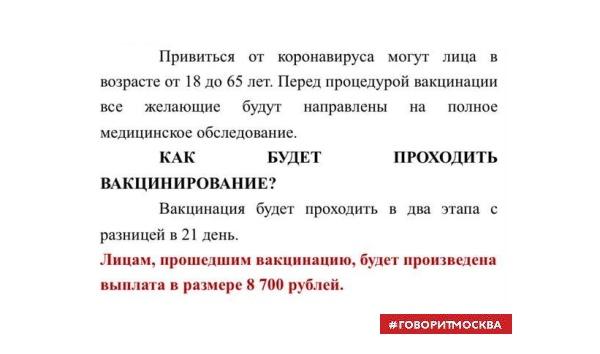 Московские студенты сообщили о предложении вуза заплатить 8700 руб. за прививку от коронавируса власть,коронавирус,россияне,студенты