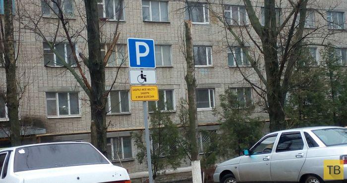 Необычное обозначение «своего» парковочного места во дворе (3 фото)