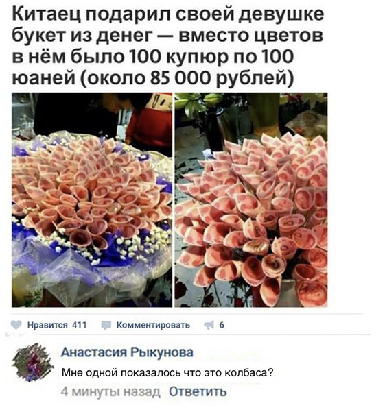 Толи букетик колбаски толь денег))