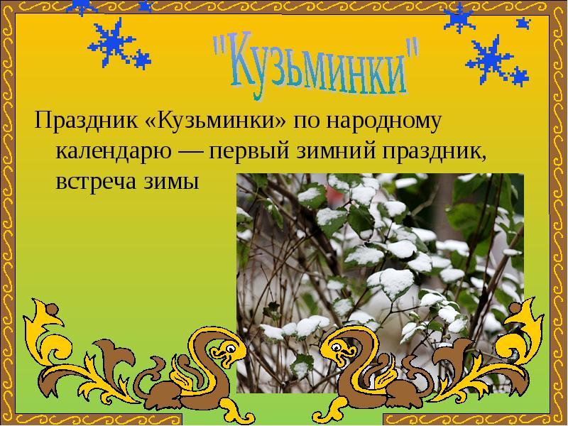 14 ноября — Народный праздник «Кузьминки осенние».