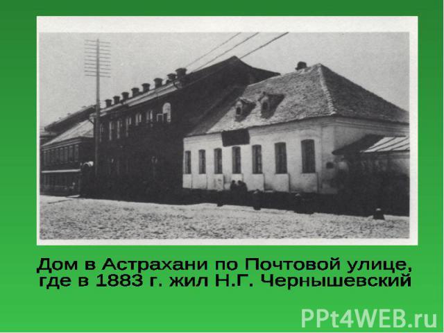 Астраханские годы Николая Чернышевского.
