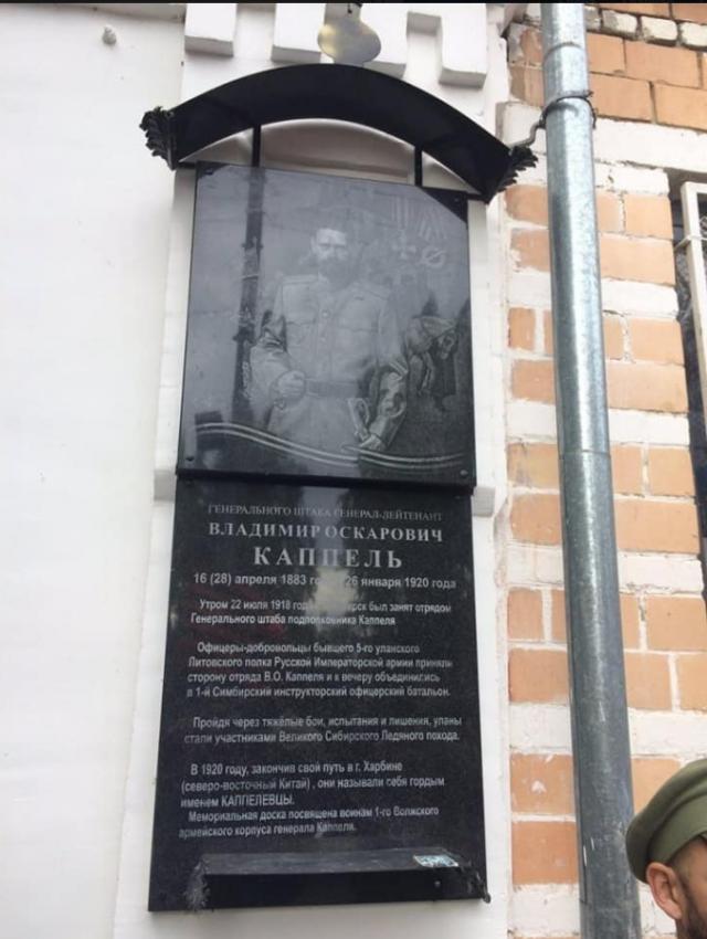 Мемориальную доску белому генералу Каппелю демонтировали.