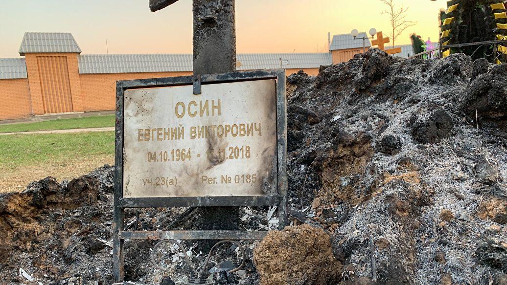 Вандалы осквернили могилу Евгения Осина. Вдова певца обвинила в поджоге его приемную дочь