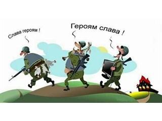 Украина-2020: эрзац-военные фрики на гибридной войне украина