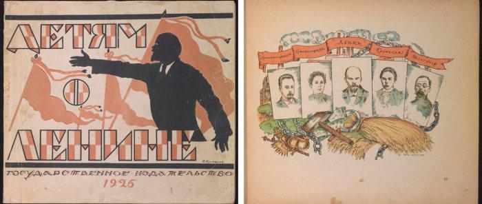 Что читали советские дети в 1930-е годы