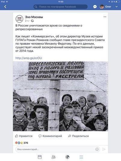 «Эхо Москвы» поймали на цини…
