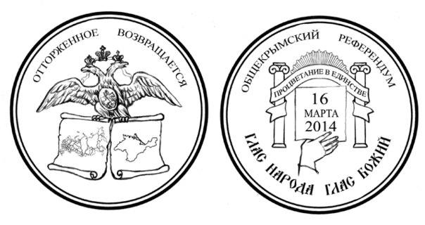 Эскиз памятной медали