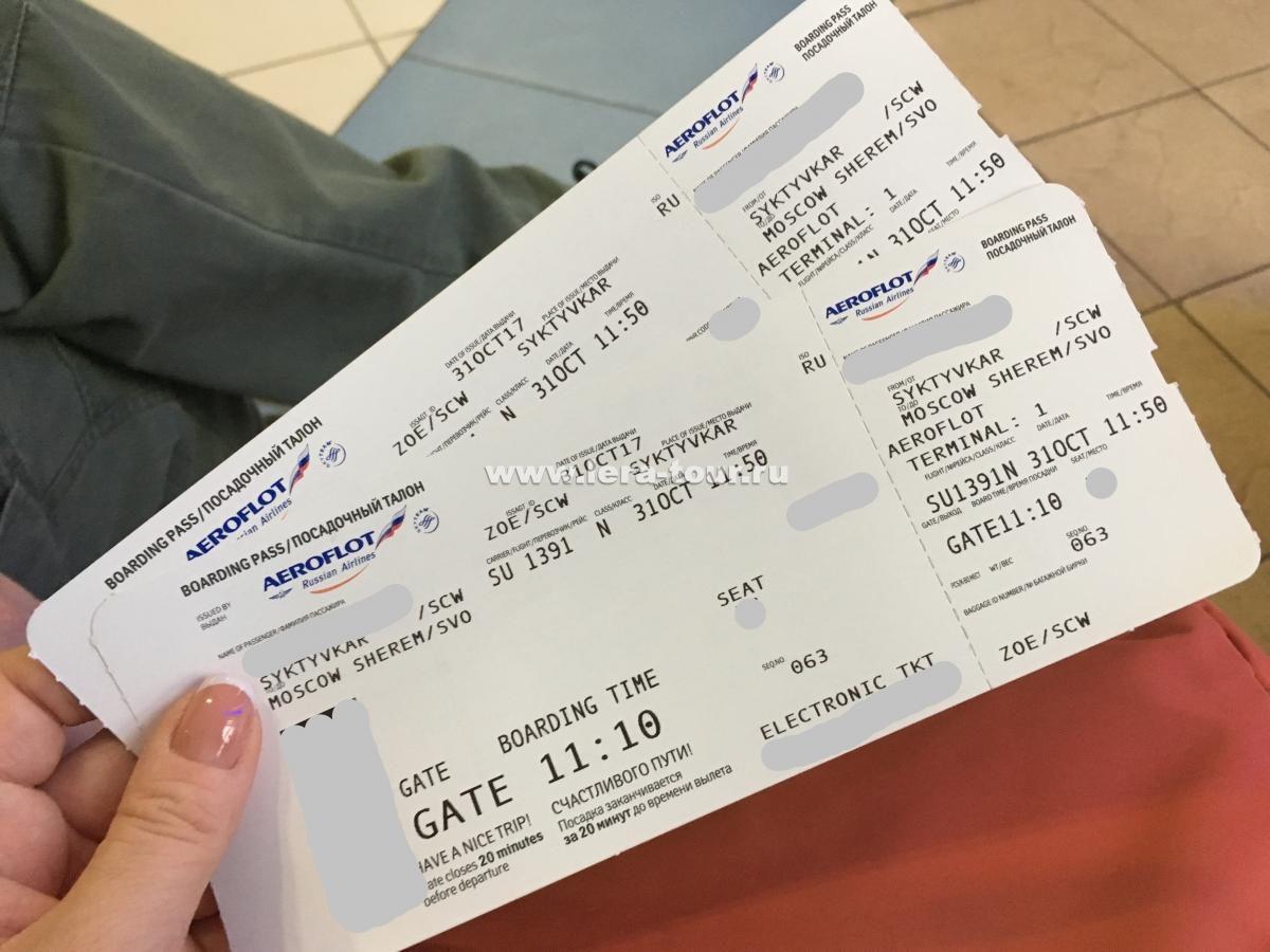 для всех почему нельзя выкладывать фото билетов на самолет происходит