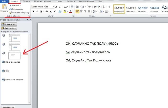 Вот весь буффер обмена.  Фото: novate.ru.