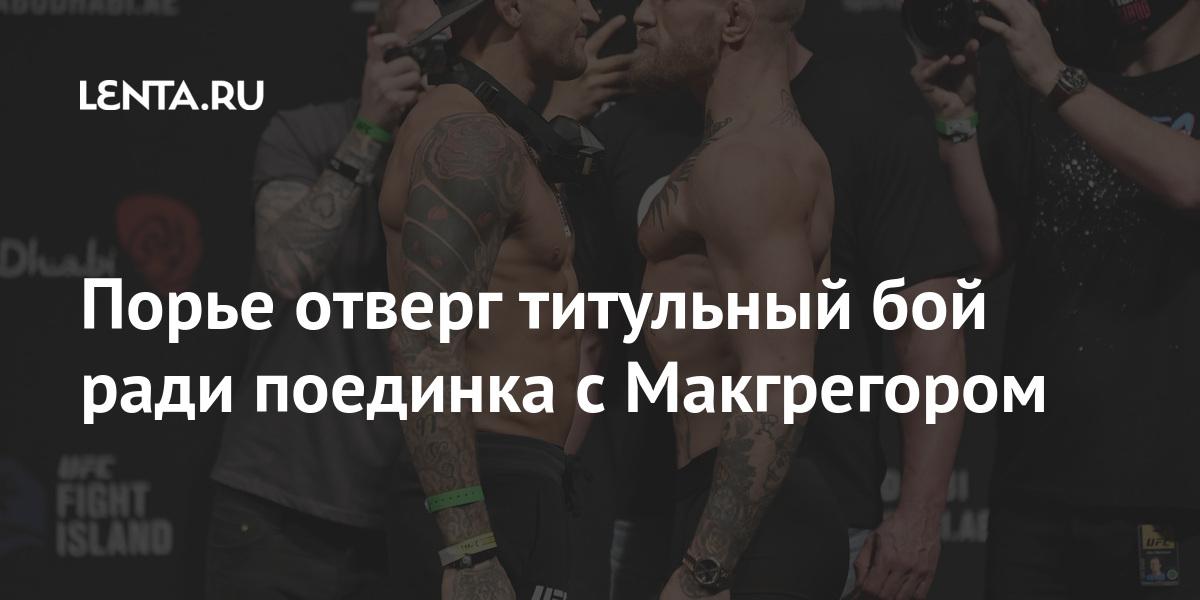 Порье отверг титульный бой ради поединка с Макгрегором Спорт