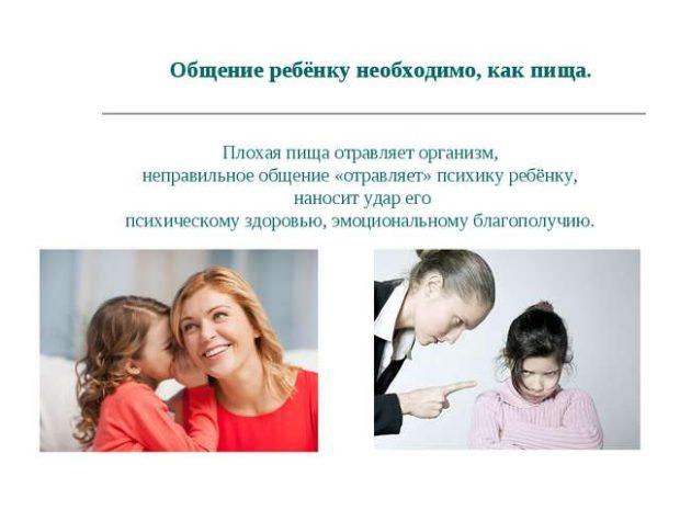 Важность общения для ребенка
