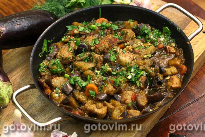 Мясо с баклажанами по-грузински. Фотография рецепта