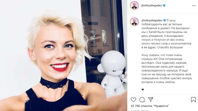 «Она чудесная»: Шепелев рассказал, за что полюбил Тулупову Шоу-бизнес