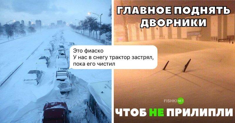Снежный апокалипсис в России: юмор из соцсетей