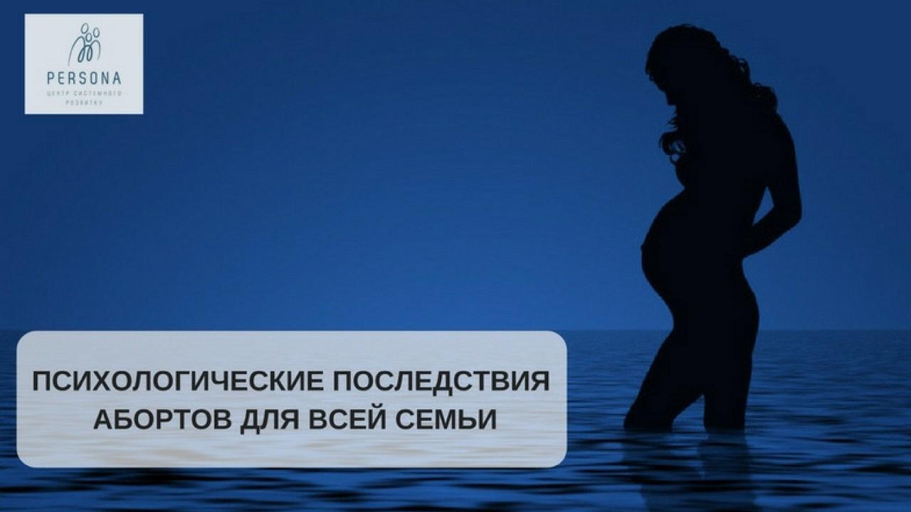 Психологические последствия абортов для всей семьи.