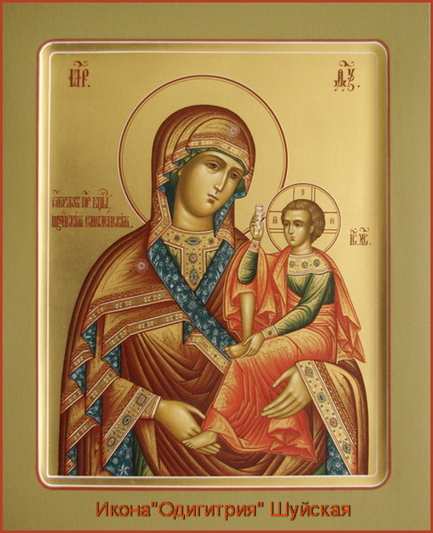 15 ноября - День иконы Божьей Матери Одигитрия, именуемой Шуйской.