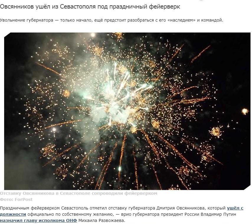 Чаловские СМИ радуются отставке также как и украинские