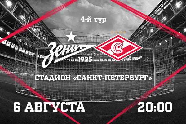Радченко: «Каррера не будет играть вторым номером. Даже против «Зенита»