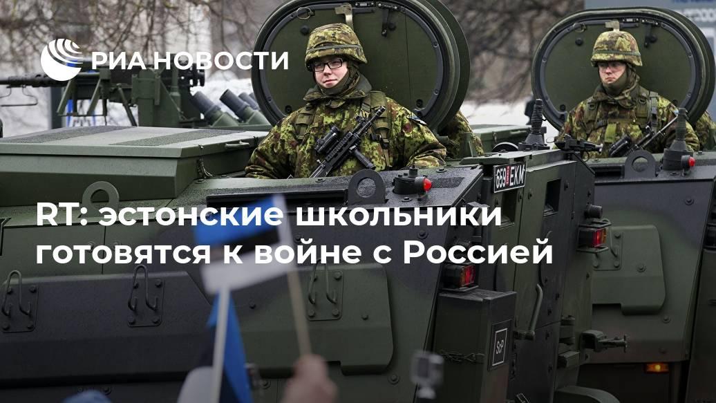 RT: эстонские школьники готовятся к войне с Россией