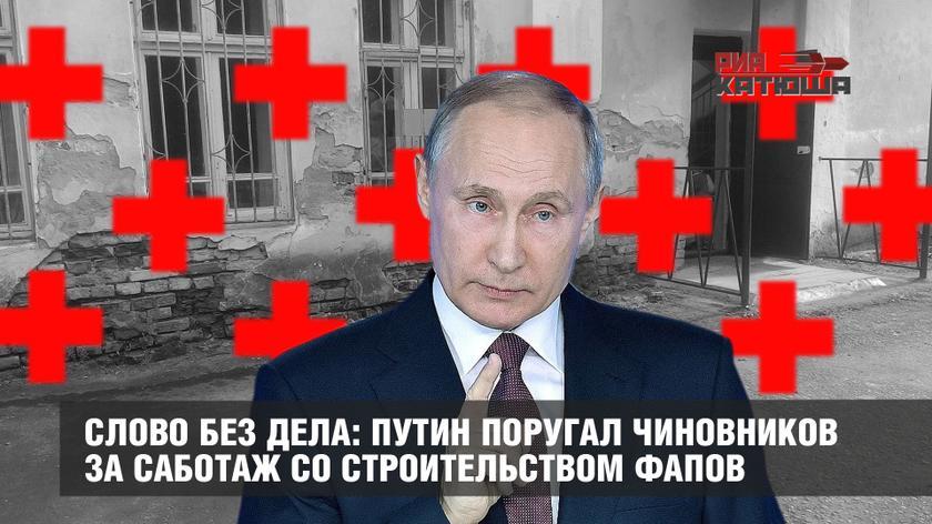 Слово без дела: Путин поругал чиновников за саботаж со строительством ФАПов россия