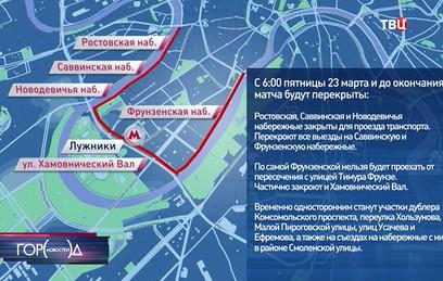 """Движение у стадиона """"Лужники"""" ограничат 23 марта"""