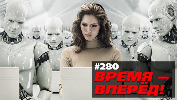 Место России в мире к 2050 году (Время-вперёд! #280)
