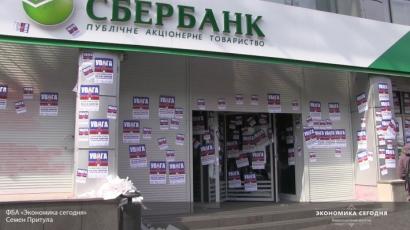 """Продажа украинской """"дочки"""" Сбербанка перевернет всю Украину"""