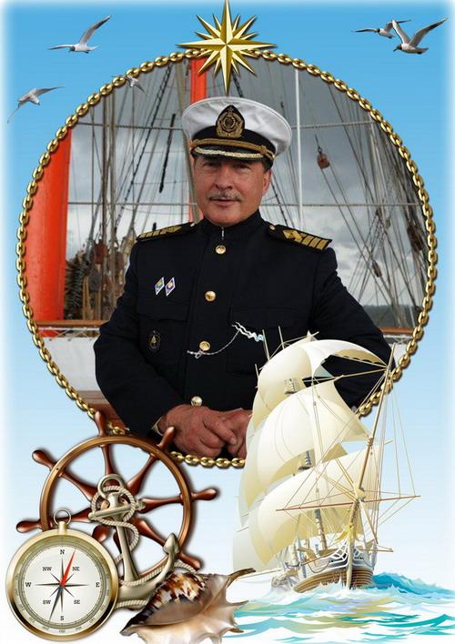 Для, открытки с днем рождения капитана дальнего плавания