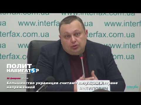 Большинство украинцев считают ситуацию в стране напряженной
