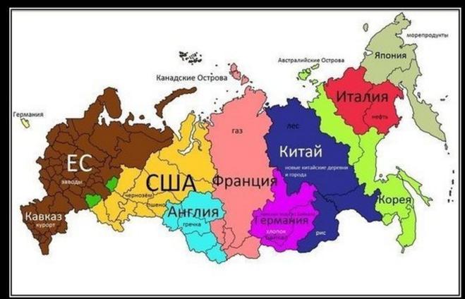 Кто хочет разделения России и почему? Ваше мнение?