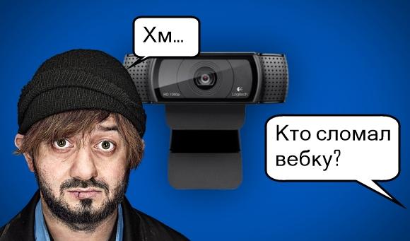 Как избавиться от проблем с веб-камерой в Windows 10 Anniversary