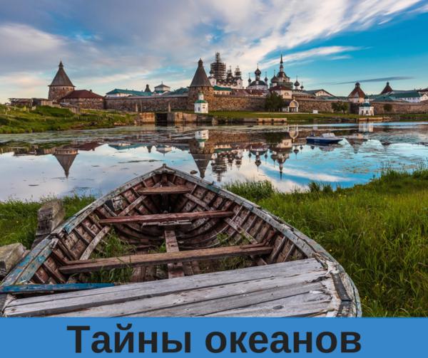 Исторические острова России