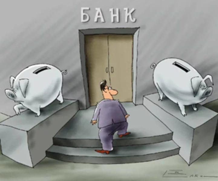 Прикольные картинки для банка