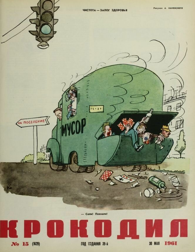 Сатира во времена СССР