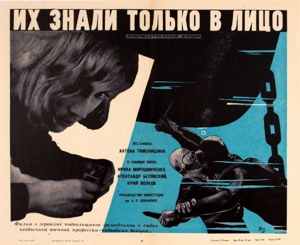 «Их знали только в лицо» (СССР, 1966)