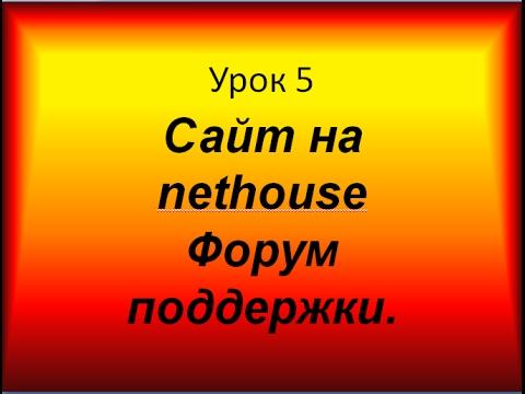 Урок 5 Сайт на nethouse Форум поддержки.