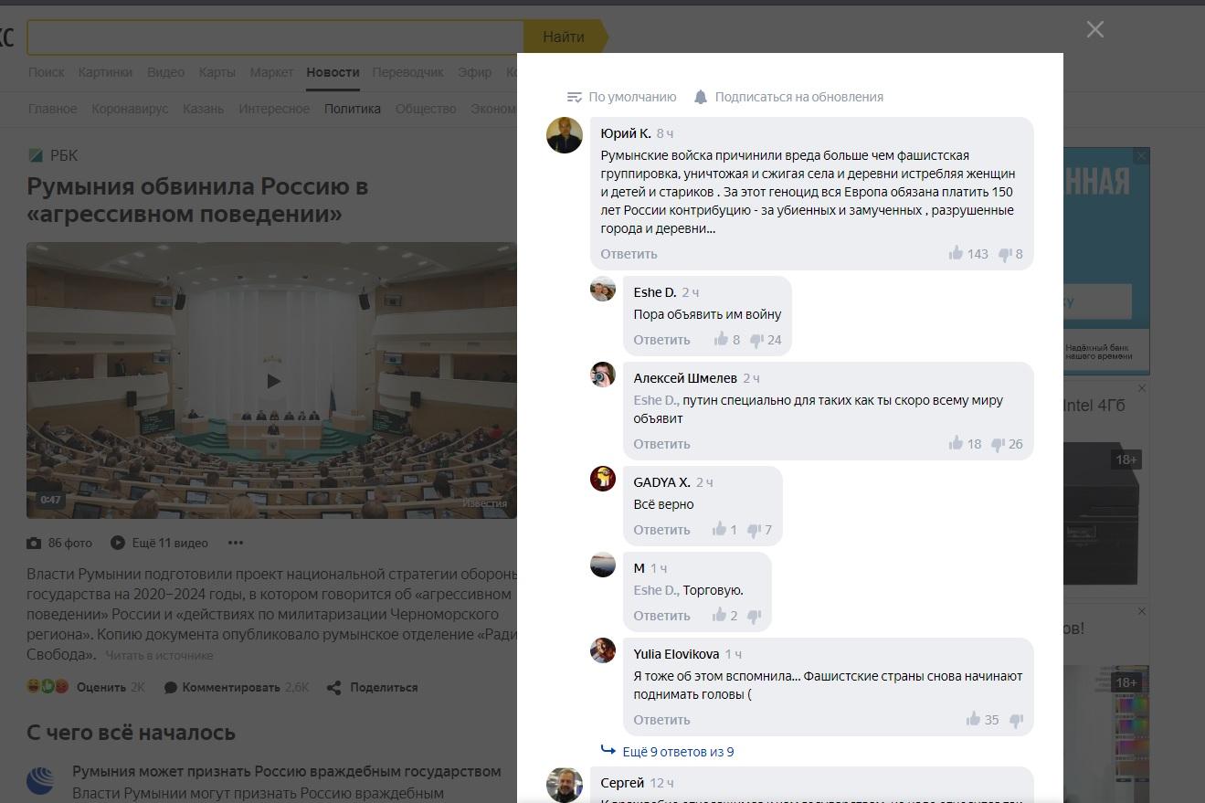 """""""За геноцид вся Европа обязана платить"""": Румыния назвала Россию агрессором, русские выписали счёт"""