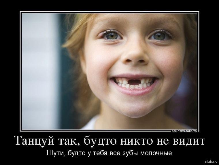 демотиватор зубы картинки является очень